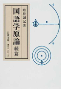 国語学原論 続篇 (岩波文庫)(岩波文庫)
