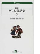 初版グリム童話集 5 (白水Uブックス 童話)(白水Uブックス)