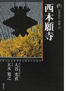 古寺巡礼京都 新版 20 西本願寺