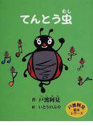 てんとう虫 (戸渡阿見絵本シリーズ)
