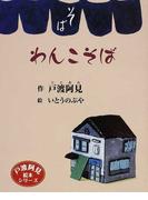 わんこそば (戸渡阿見絵本シリーズ)