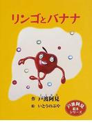 リンゴとバナナ (戸渡阿見絵本シリーズ)
