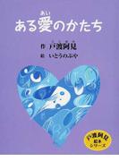 ある愛のかたち (戸渡阿見絵本シリーズ)