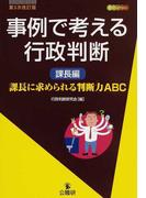 事例で考える行政判断 第3次改訂版 課長編 課長に求められる判断力ABC (事例series)