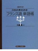 これなら覚えられる!フランス語単語帳 (CDブック)(CDブック)