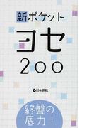 新ポケットヨセ200 終盤の底力!