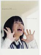 momo16 嗣永桃子写真集