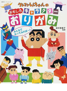 クレヨンしんちゃんのおもしろキャラクターおりがみ つくってあそべるゾ! (双葉社スーパームック)(双葉社スーパームック)