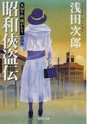 天切り松闇がたり 第4巻 昭和俠盗伝 (集英社文庫)(集英社文庫)