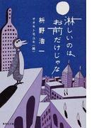淋しいのはお前だけじゃな (集英社文庫)(集英社文庫)