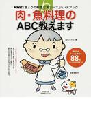 """肉・魚料理のABC教えます 調理力がグ〜ンと伸びる88の""""ハツ江の知恵""""付 (生活実用シリーズ NHK「きょうの料理ビギナーズ」ハンドブック)"""
