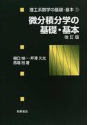 微分積分学の基礎・基本 改訂版 (理工系数学の基礎・基本)