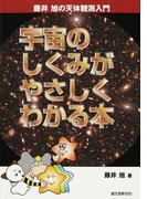 宇宙のしくみがやさしくわかる本 (藤井旭の天体観測入門)