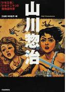 山川惣治 「少年王者」「少年ケニヤ」の絵物語作家 (らんぷの本 mascot)
