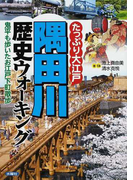 たっぷり大江戸隅田川歴史ウォーキング 鬼平も歩いたお江戸下町散歩