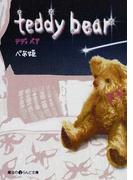 teddy bear (魔法のiらんど文庫)(魔法のiらんど文庫)