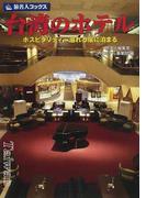台湾のホテル ホスピタリティー溢れる宿に泊まる (旅名人ブックス)