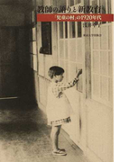 教師の語りと新教育 「児童の村」の1920年代