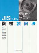 JISによる機械製図法