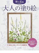 大人の塗り絵 すぐ塗れる、美しいオリジナル原画付き 野の花編