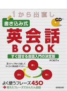 1から出直し書き込み式英会話BOOK