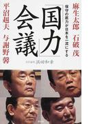 「国力」会議 保守の底力が日本を一流にする
