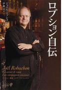 ロブション自伝 (中公文庫 BIBLIO)(中公文庫)
