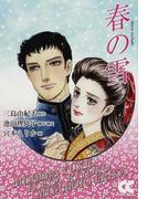 春の雪 (中公文庫 コミック版)(中公文庫)