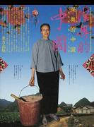 深奥的中国 少数民族の暮らしと工芸