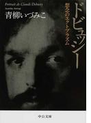 ドビュッシー 想念のエクトプラズム (中公文庫)(中公文庫)