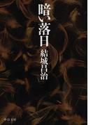 暗い落日 (中公文庫)(中公文庫)
