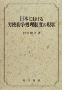 日本における労使紛争処理制度の現状 (松山大学研究叢書)