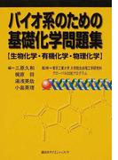 バイオ系のための基礎化学問題集 生物化学・有機化学・物理化学