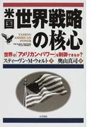 米国世界戦略の核心 世界は「アメリカン・パワー」を制御できるか?