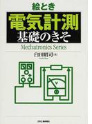 絵とき電気計測基礎のきそ (Mechatronics Series)