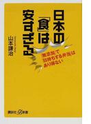 日本の「食」は安すぎる 「無添加」で「日持ちする弁当」はあり得ない (講談社+α新書)(講談社+α新書)