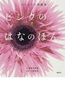 ピンクのはなのほん (はじめての花絵本)