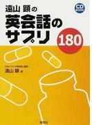 遠山顕の英会話のサプリ180 (CD BOOK)