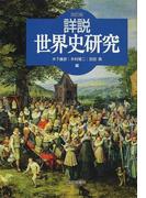 詳説世界史研究 改訂版 特装版