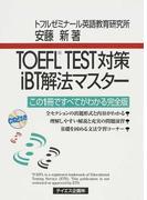 TOEFL TEST対策iBT解法マスター この1冊ですべてがわかる完全版