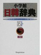 小学館日韓辞典