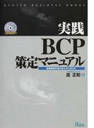 実践BCP策定マニュアル 事業継続計画の考え方と作り方 (KYUTEN BUSINESS BOOKS)