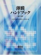薄膜ハンドブック 第2版