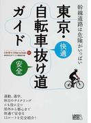 東京・自転車抜け道ガイド 快適 安全 (自転車生活How to books)