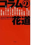 コラムの花道 2007傑作選