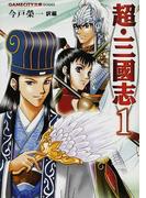 超・三國志 1 (GAMECITY文庫)