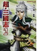 超・三國志 2 (GAMECITY文庫)