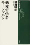 恋愛哲学者モーツァルト (新潮選書)(新潮選書)