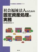 社会福祉法人のための固定資産処理の実務 (社会福祉法人経営実務シリーズ)