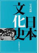 日本文化史 写真記録 復刻